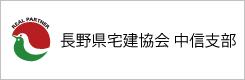長野県宅建協会中信支部