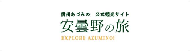 信州安曇野公式観光サイト 安曇野の旅 EXPLORE AZUMINO!